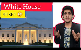 White House का राज 😱🤔 🏠   वाइट हाउस fact