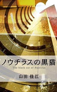 ノウチラスの黒猫