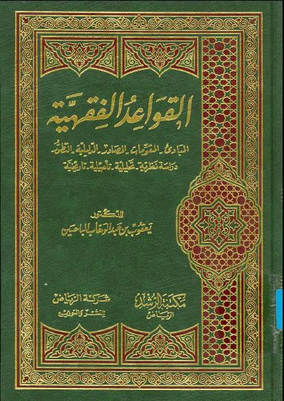 كتب يعقوب الباحسين pdf
