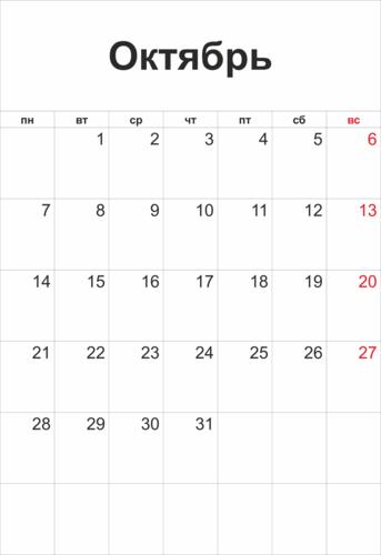 календарь октябрь 2013