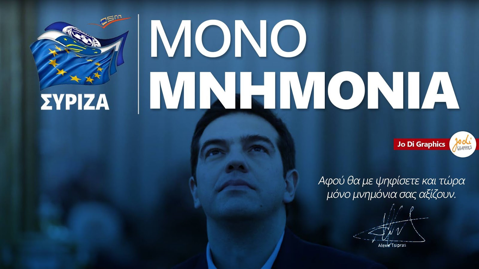 Tsipras Mnimonia 3
