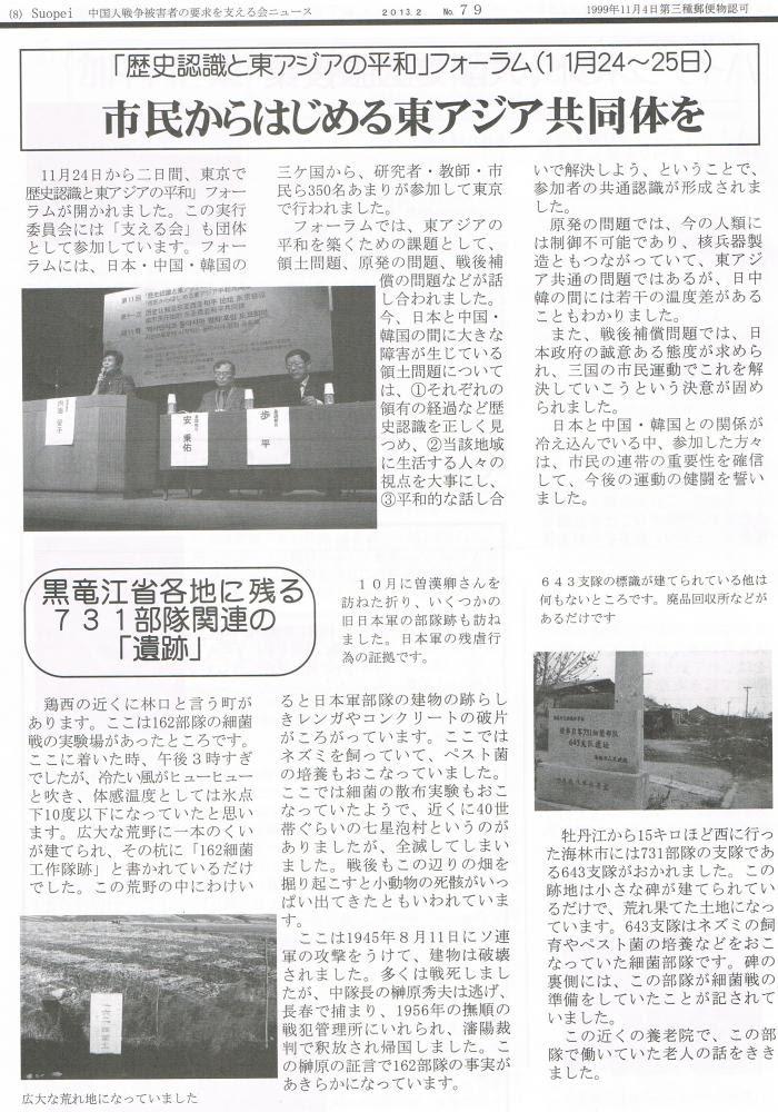 黒龍江省各地にある731部隊の遺跡