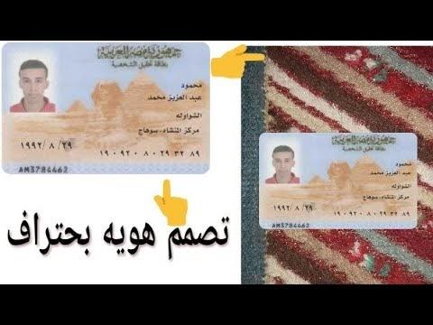بطاقة الهوية بطاقة شخصية مصرية فارغة Psd Bitaqa Blog