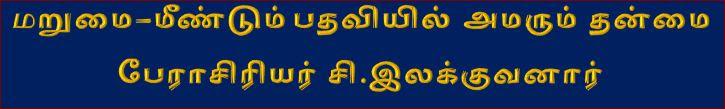 தலைப்பு-மீண்டும் பதவியில் அமரும் தன்மை, சி.இலக்குவனார் ;thalaippu_marumai_ilakku