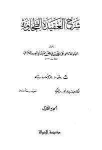 Sharah Aqeeda Tahawia-arbi
