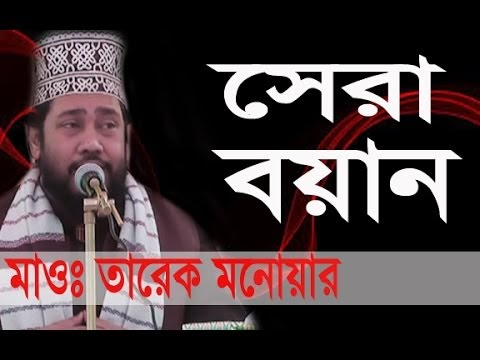 bangla waz mp3 free download tarek monowar 2017