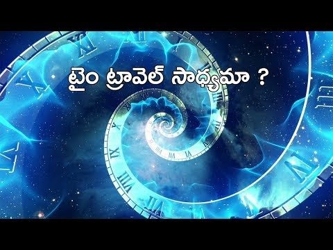 Is Time Travel Possible | Facts About Time Travel In Telugu