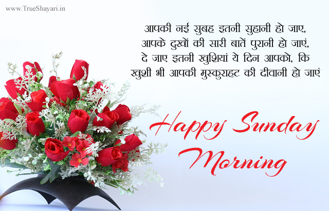 Hindi Shayeri Good Morning Happy Sunday Images In Hindi