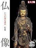 仏像: 日本仏像史講義 (別冊太陽スペシャル 創刊40周年記念号)