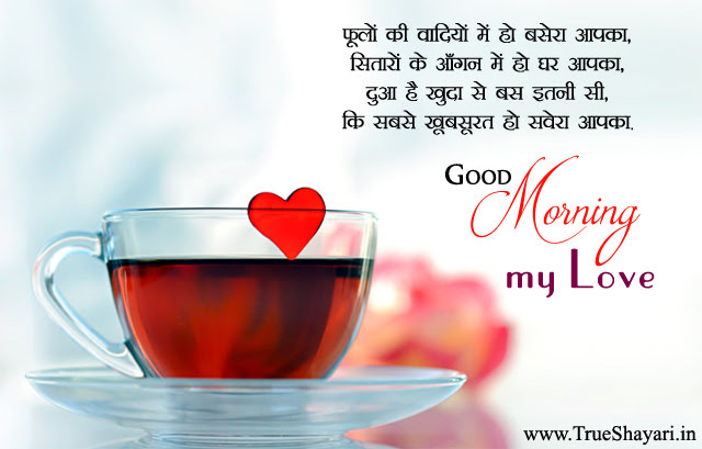 Hindi Shayeri Good Morning Wishes For Husband Wife Love Images