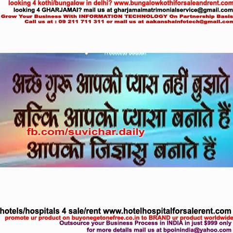 Good Teacher Quotes In Hindi Suvichar In Hindi