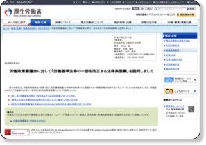 http://www.mhlw.go.jp/stf/houdou/0000074130.html