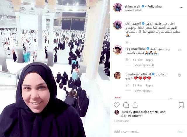 بالصور: شيماء سيف تعلن عن تحقق حلمها!