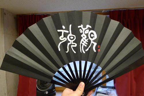 My CON-CAN Movie Festival paper fan trophy (back)