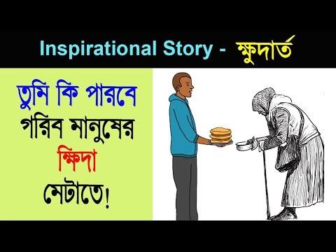 ক্ষুধার্ত মানুষকে খাওয়ান, সাহায্য করুন    Inspirational short stories in Bengali   Positive story bangla