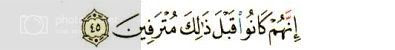 al-waqi'ah 45