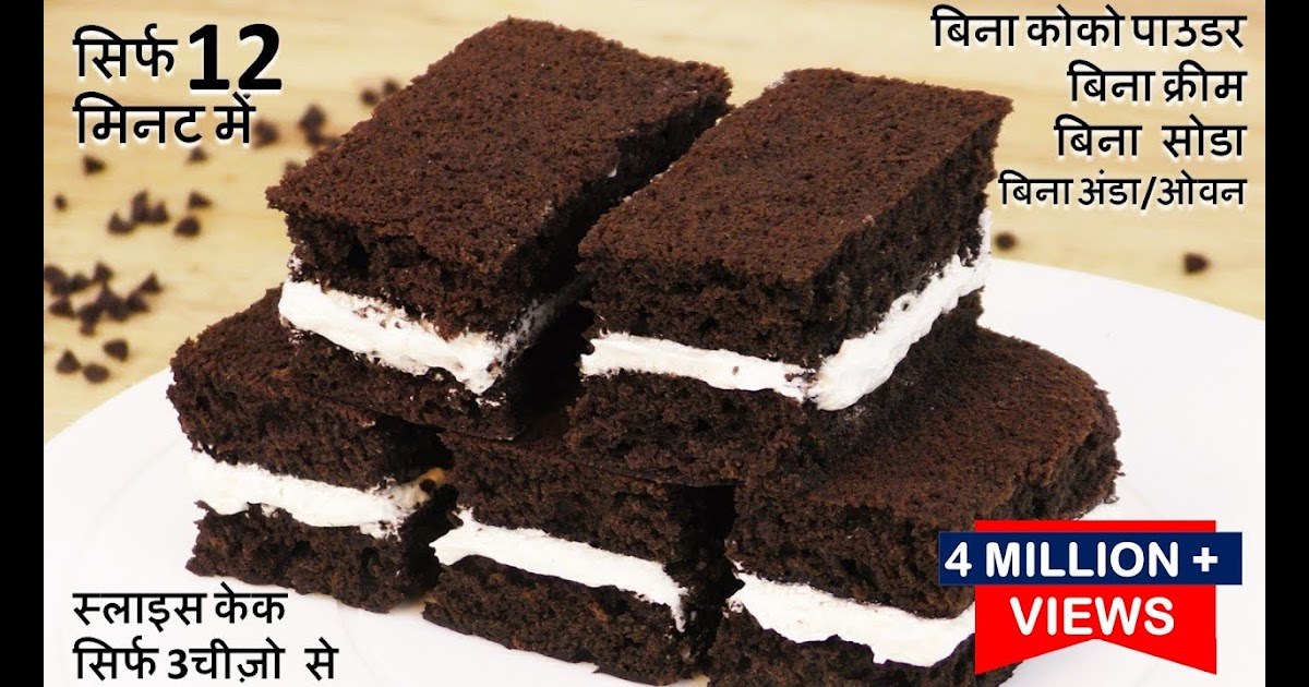 chocolate cake recipe in hindi | cake recipe without oven ...