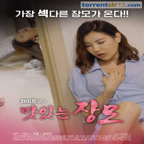 Delicious Mother-in-law (2020) - Korean Adult Movie