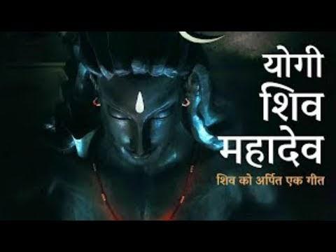 योगी शिव महादेव: शिव को अर्पित एक गीत | Ft. Mohit Chauhan & Aishwarya Nigam
