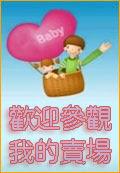 baby-world/我喜歡寶貝購物網-提供嬰幼兒用品/三輪車/推把腳踏車/碰碰車/鞦韆/溜滑梯/帳篷/球/搖搖/翹翹板/圍欄/籃球架/組合櫃/桌子/椅子/學步車等等