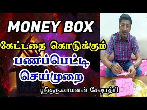 HOW TO MAKE MONEY WISH BOX AT HOME  | MONEY BOX செய்யும் முறை