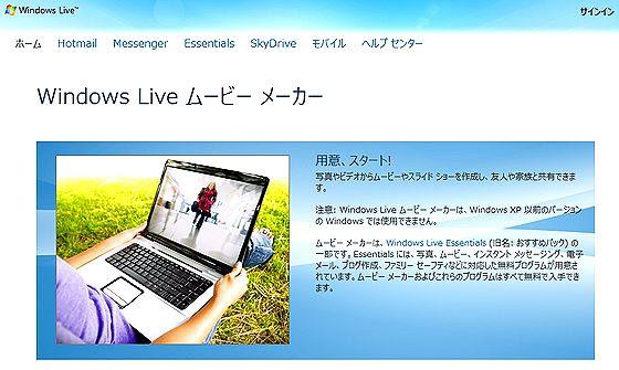windows ムービー メーカー 日本 語 化