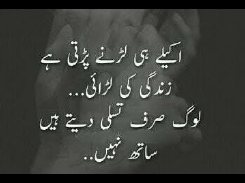 Urdu Quotes That Will Make You Cry Youtube