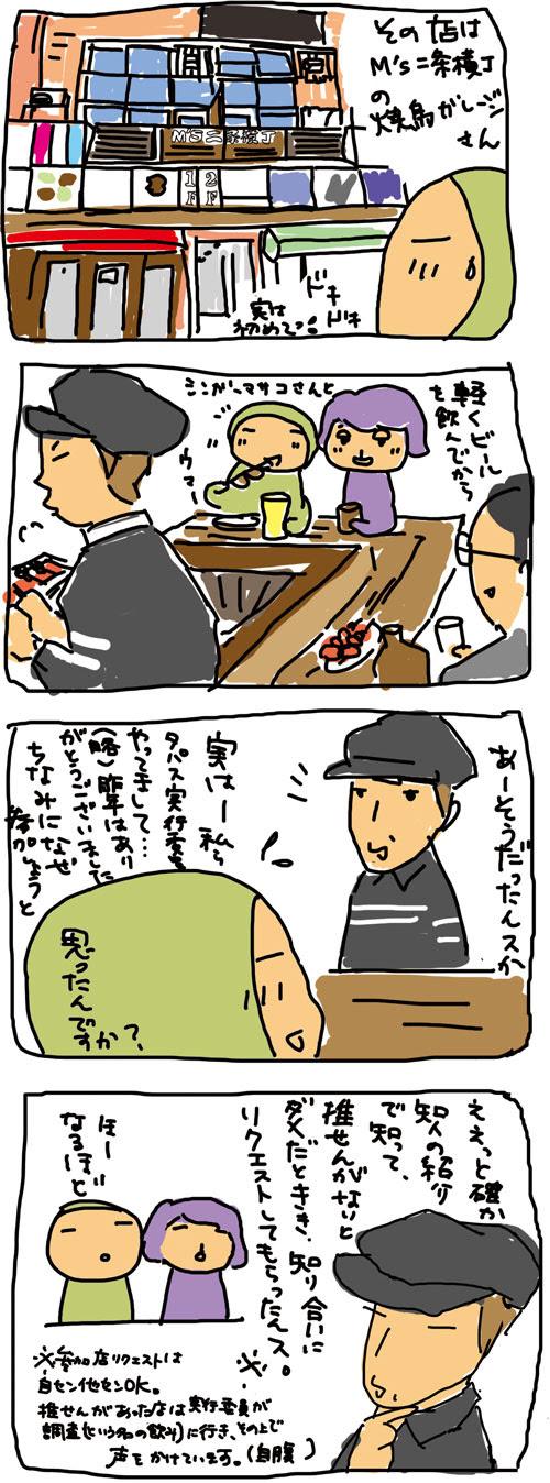 2013-03-焼鳥★ガレージ★-マ.jpg