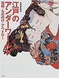 江戸のアンダーワールド―枕絵・もののけ・アウトロー (コロナ・ブックス)
