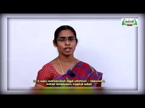 11th Business Maths இயற்கணிதம் அத்தியாயம் 2 2.4 கணித்ததொகுத்தறிதல் மற்றும் 2.5 ஈருறுப்புத் தேற்றம் Kalvi TV
