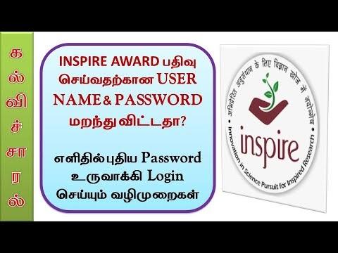 INSPIRE AWARD பதிவு செய்வதற்கான USER NAME & PASSWORD மறந்து விட்டதா? புதிய Password வழிமுறைகள்
