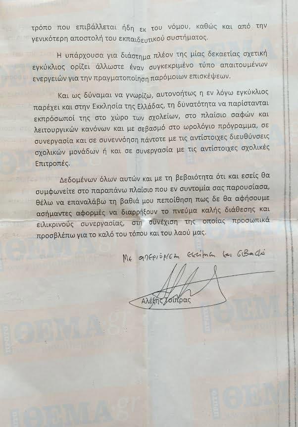 tsipras filhs episkepseis ekklhsias 03