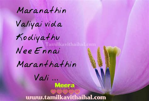 love failure kavithai  english words thanglish kavithai