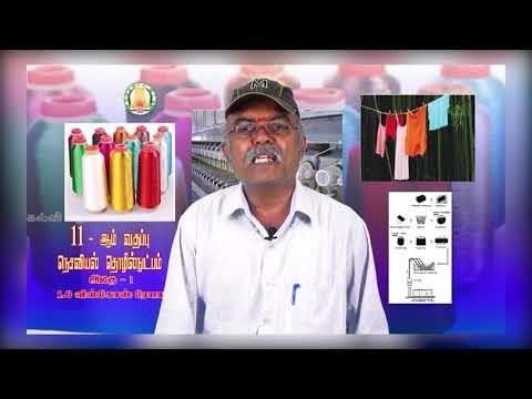 11th Textile Technology பட்டு அலகு 1 Kalvi TV