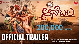 Ane Bala Kannada Movie (2020) | Cast | Trailer | Songs
