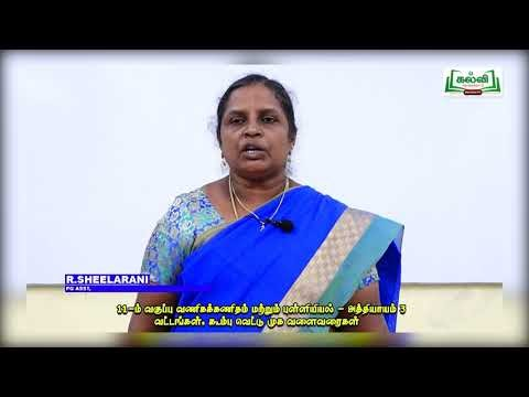11th Business Mathematics and Statistics அத்தியாயம் 3 பகுதி 2  Kalvi TV