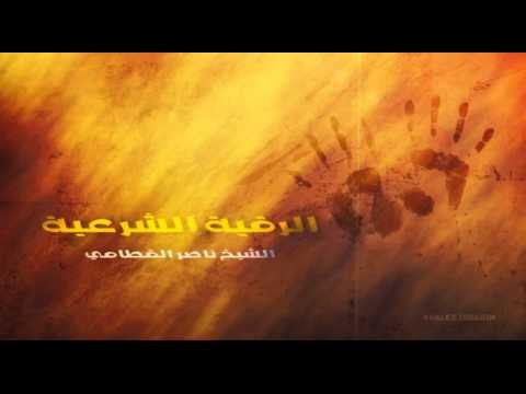 الرقية الشرعية كاملة - الشيخ ناصر القطامي mp3