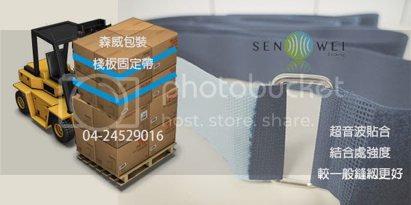 棧板固定帶 貨物固定 黏扣帶