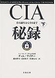 CIA秘録〈下〉-その誕生から今日まで (文春文庫)