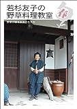 若杉友子の野草料理教室