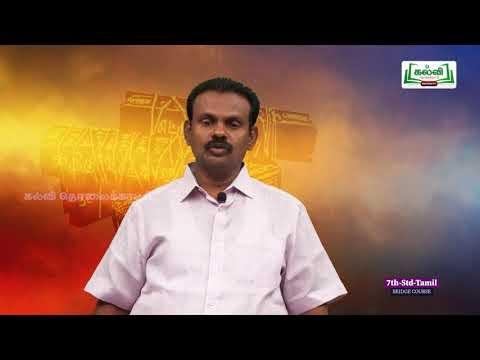 7th Tamil துணைப்பாடம் முடிவில் ஒரு தொடக்கம் அலகு 3 Kalvi TV