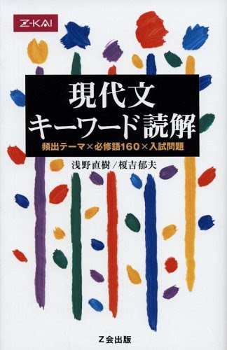 浅野直樹・榎吉郁夫『現代文 キーワード読解』