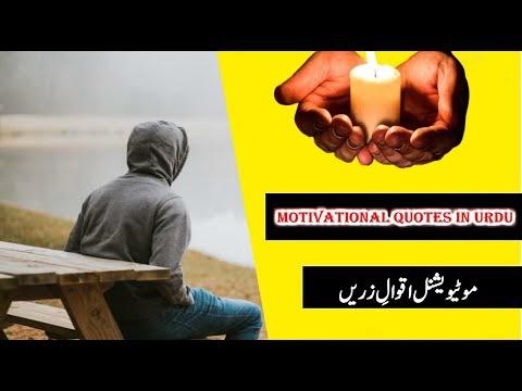 Motivational quotes in urdu - urdu quotes  اقوالِ زریں