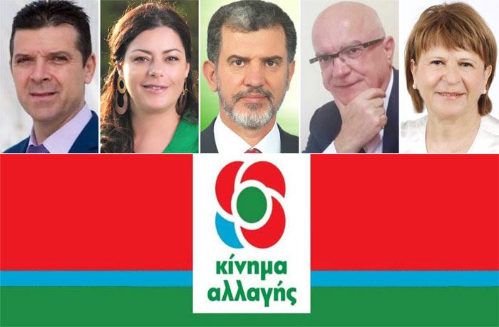 Άρτα: Υποψήφιοι βουλευτές Άρτας του ΚΙΝΑΛ
