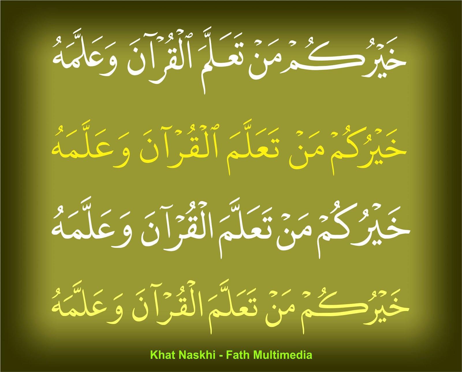 Contoh khat naskhi vektor arabic islamic calligraphy