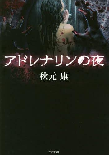 Adrenaline Nights / Akimoto Yasushi