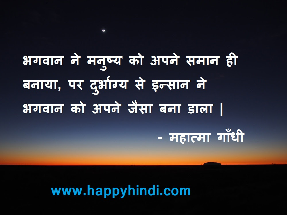 Anmol Vachan images quotes