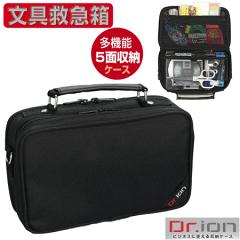 ビジネスポーチ、多機能5面収納ケース。(筆箱、工具入れ、文具ケース)Dr.ion ドクターイオン ...