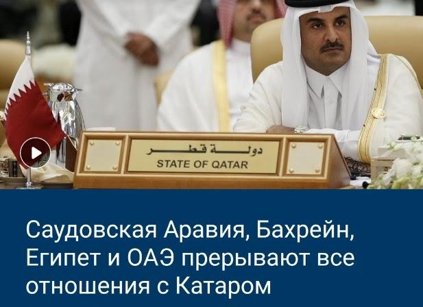 Вот это поворот! Восток дело тонкое... Арабские страны обвинили Катар в поддержке «Аль-Каиды» и ИГ