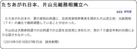 http://www.yomiuri.co.jp/politics/news/20100518-OYT1T00004.htm